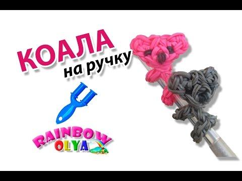 КОАЛА из резинок на ручку. Фигурки из резинок | Koala Rainbow loom Charm