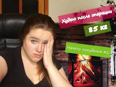 Операция похудения » Бесплатные игры для девочек онлайн