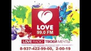 Love радио в Кузнецке