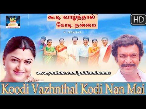 Happy 2000 Full Video Song HD |  Koodi Vazhnthal Kodi Nanmai Movie HD | Goldencinema