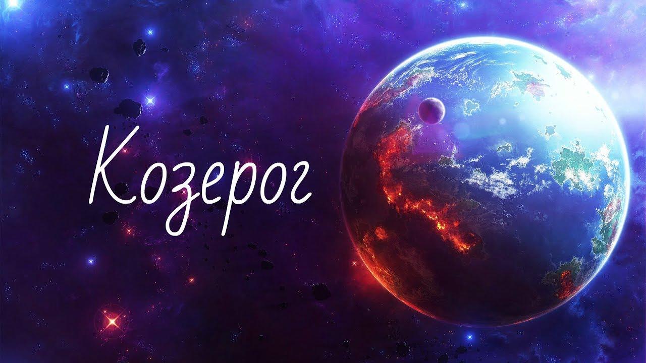 Гороскоп на неделю с 21 мая по 27 мая 2018 года Козерог