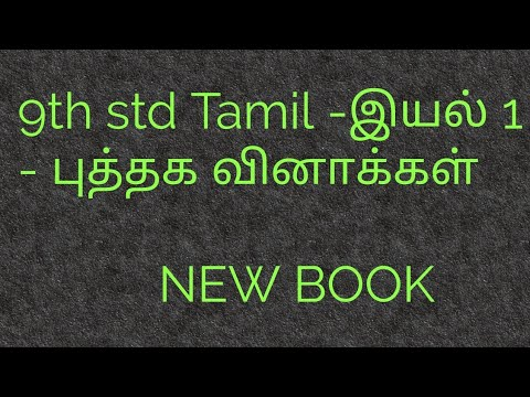 9th std Tamil -இயல் 1 - Book Back questions - NEW BOOK/tnpsc group 2/group  3/group 4 -part 1