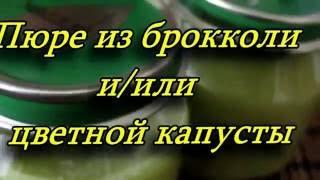 Готовим овощной прикорм | Пюре из брокколи и/или цветной капусты