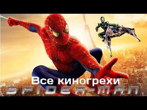 Все киногрехи и киноляпы фильма 'Человек-паук' (2002)