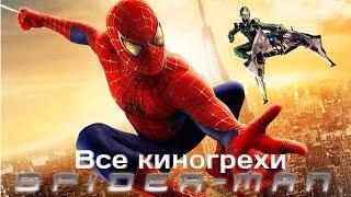 """Все киногрехи и киноляпы фильма """"Человек-паук"""" (2002)"""