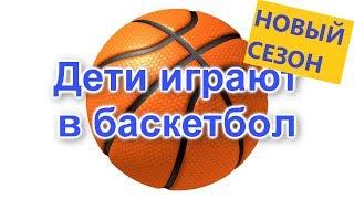 """Дети играют в баскетбол. Битва с """"Феноменом"""""""
