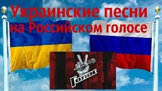 Топ 7 |  Украинские народные песни в Российском Голосе