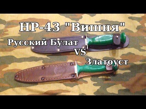 """Ножи НР-43 """"Вишня"""" от компаний """"Русский булат"""" и """"Златоустовская оружейная фабрика"""". Сравнение."""
