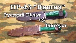 Ножи НР-43 ''Вишня'' от компаний ''Русский булат'' и ''Златоустовская оружейная фабрика''. Сравнение.