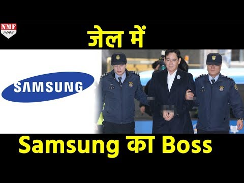 Samsung Vice Chairman Jailed for 5 Year | KNOW THE REASON