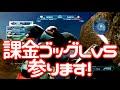 【バトオペ実況96】課金ゴッグLv5出撃!(ガンダムバトルオペレーション実況動画)
