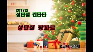 성탄절 칸타타 - 성탄절 팡파르