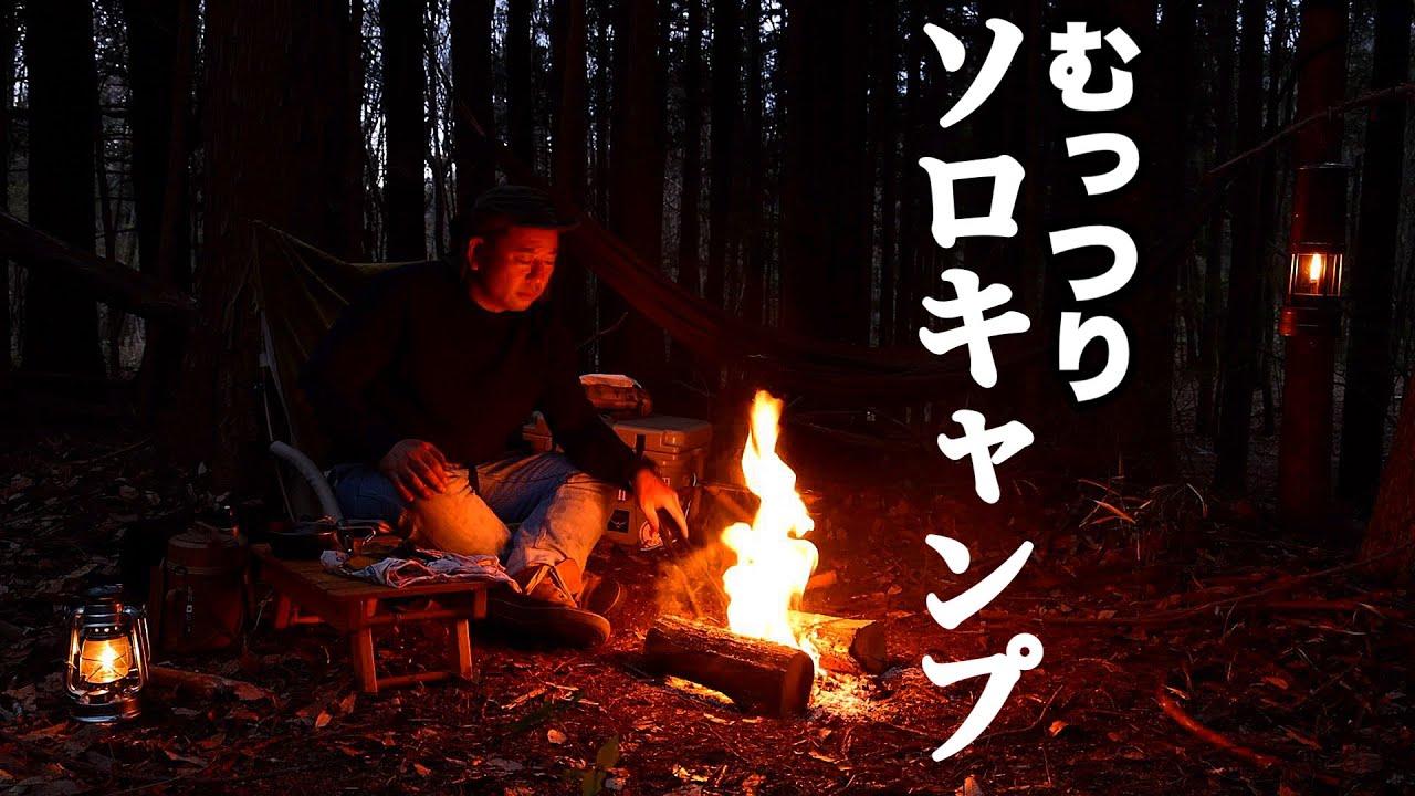 自分の山でひっそりむっつりソロキャンプを決め込んだ夜