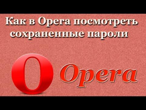 Как в Opera посмотреть сохраненные пароли