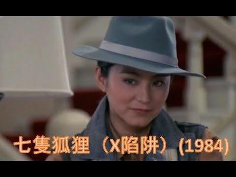 Seven Foxes | 七隻狐狸/X陷阱(1984)【林青霞的第71部電影】【國語中字】