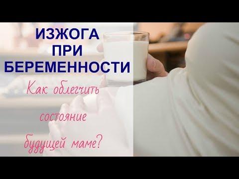 Изжога при беременности / Как облегчить состояние? Действенные методы и народные средства