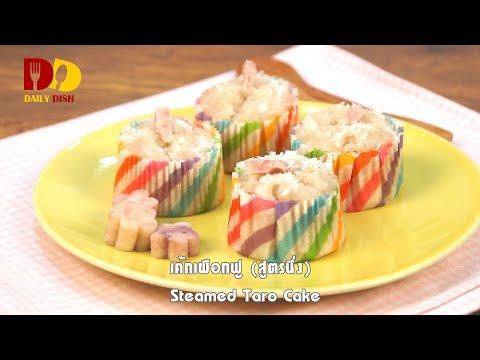 Steamed Taro Cake | Thai Dessert | เค้กเผือกฟู (สูตรนึ่ง) - วันที่ 17 Feb 2018