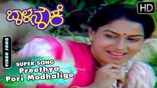 Preethya Pori Modhalige Old Kannada Best Song | Bala Nouke Songs | Srinivasamurthy