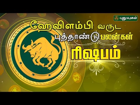 Rishaba Rasi (Taurus) ஹேவிளம்பி தமிழ் புத்தாண்டு பலன்கள் 14-04-2017 Puthuyugam TV