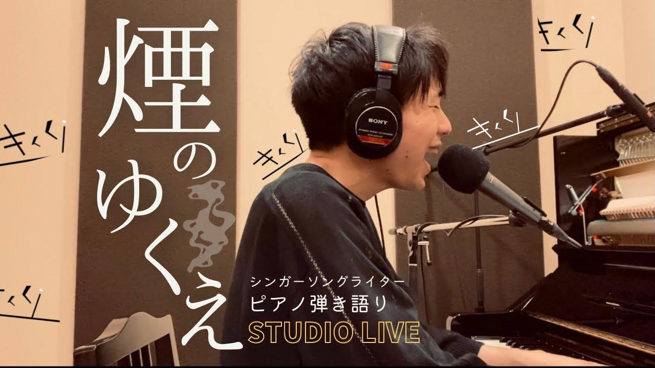 煙のゆくえ(Studio Live)/作詞作曲:きくり