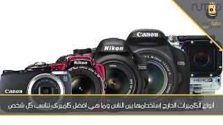 أنواع الكاميرات الدارج إستخدامها بين الناس وما هي افضل كاميرى تناسب كل شخص