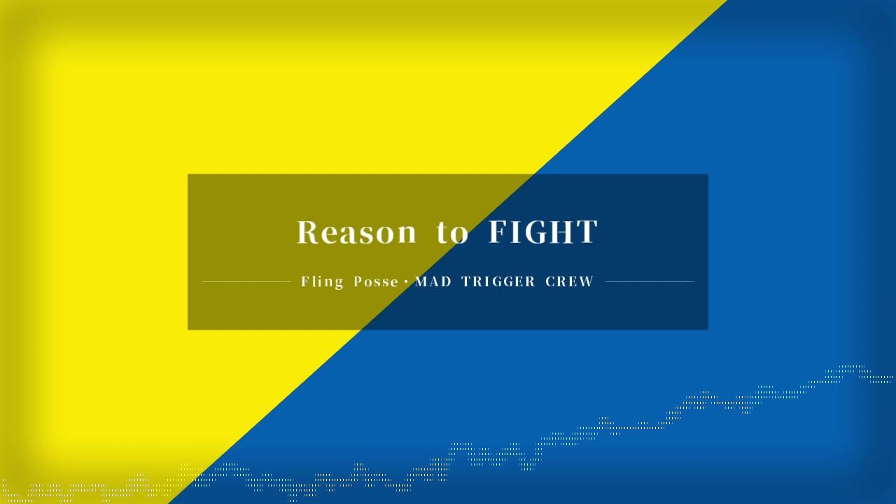 【自作インスト】Reason to FIGHT/Fling Posse・MAD TRIGGER CREW