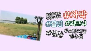 차박 / 차박소개 / 피크닉 / 일산차박 / 일산피크닉…