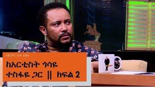 Seifu On EBS: Interview with Gossaye Tesfaye – Part 2