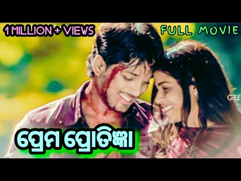 Prema Pratigyan _ Super Hit Love Story Odia Dubbed HD Full Movie Allu Arjuns