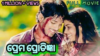 Prema PratigyanOdia Dubbed Full Movie HD Allu Arjuns