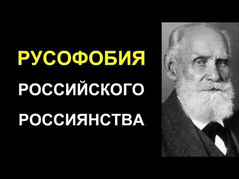 Академик Павлов: О русском уме. Русофобия российского россиянства