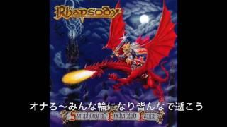 Rhapsody Emerald Swordの空耳オナニー編です。
