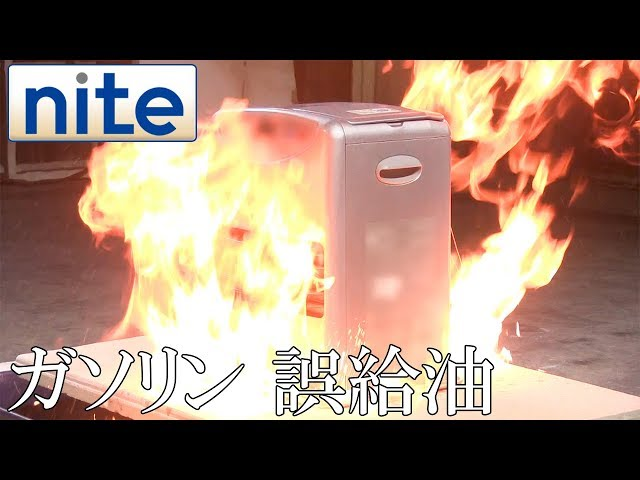 【nite-ps】 ファンヒーター「3.ガソリン誤給油」