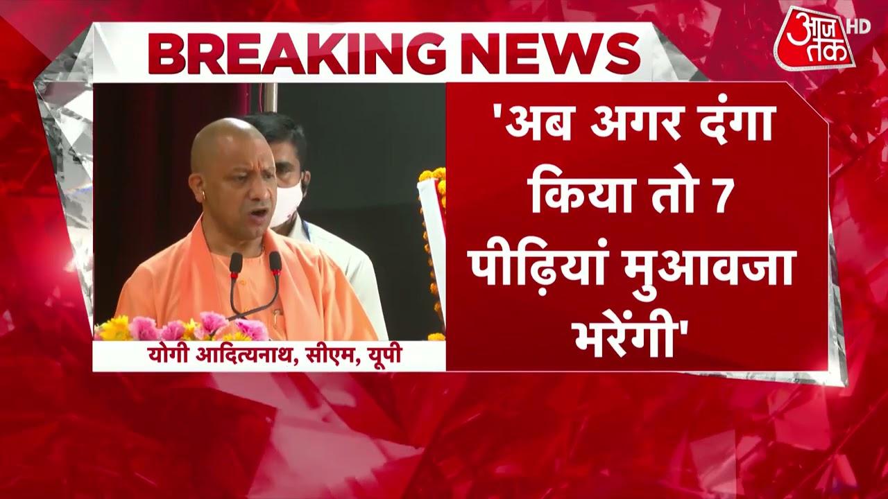 Download Yogi Adityanath ने दी चेतावनी-अब अगर दंगा किया तो 7 पीढ़िंया भरेंगी मुआवजा, Congress पर भी किया हमला