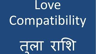 तुला  राशि प्रेम विवाह के लिए सही राशि | Tula Rashi Love Compatibility