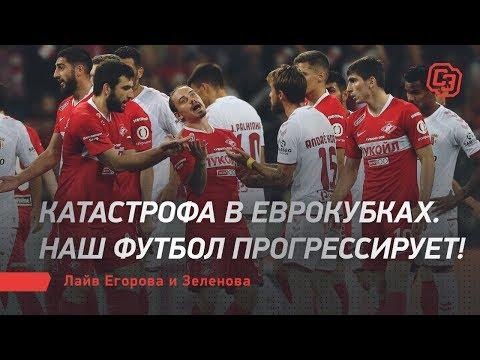 Катастрофа в еврокубках. Наш футбол прогрессирует! Лайв Егорова и Зеленова