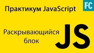 Практика JavaScript. Задача #7. Делаем раскрывающийся блок.Collapse