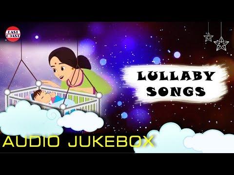Lullaby Songs | Audio Jukebox 2018  | Ousepachan | Kaithapram | East Coast