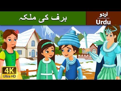 Snow Queen In Urdu - Urdu Story - Stories in Urdu - 4K UHD - Urdu Fairy Tales