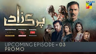 #Parizaad | Upcoming Episode 3 | Promo | Presented By ITEL Mobile | HUM TV | Drama