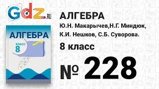 № 228- Алгебра 8 класс Макарычев