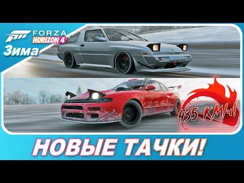 РАЗОГНАЛ НОВЫЕ ТАЧКИ ДО 435КМ/Ч! / Forza Horizon 4 - Toyota Celica 92 и Starion