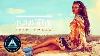 Ariam Zemichael - Tegayishkani (Official Video) | Eritrean Music