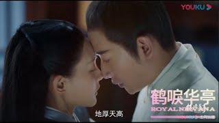 鹤唳华亭 MV | 罗晋,李一桐| Royal Nirvana | Upcoming Chinese Drama 2019| MV| 金瀚 |Luo Jin, Li Yi Tong
