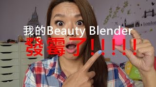 我的Beauty Blender 發霉了!!!!