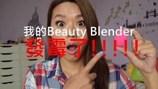 我的Beauty Blender 發霉了!!!!