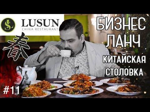 Бизнес ланч | Китайский ресторан LUSUN на Профсоюзной | Идти только толпой!  | Выпуск #11