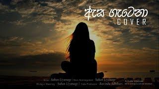 Asa Gatena Cover Shihan Mihiranga Sahan Liyanage