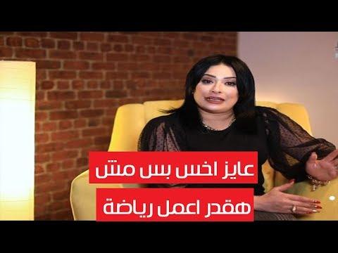 عايز اخس بس مش هقدر اعمل رياضة... أعرف الحل مع الدكتورة دعاء سهيل  - 13:59-2019 / 11 / 14