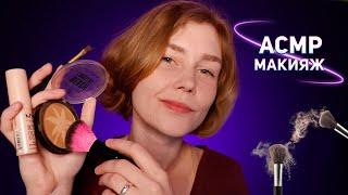 АСМР медленный макияж перед сном звуки рта ASMR slow makeup